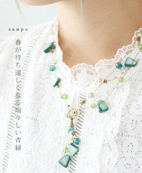 春が待ち遠しくなる瑞々しい青緑ネックレス