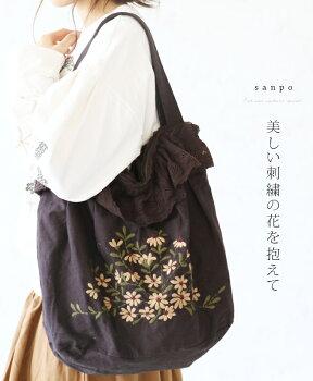 美しい刺繍の花を抱えてバッグ