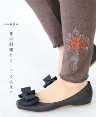 花束刺繍をコーデに添えてレギンス