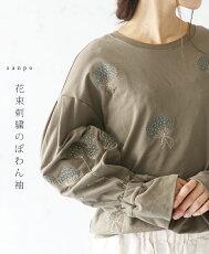 花束刺繍のぽわん袖トップス