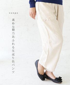 素朴な魅力あふれる生成り色パンツ