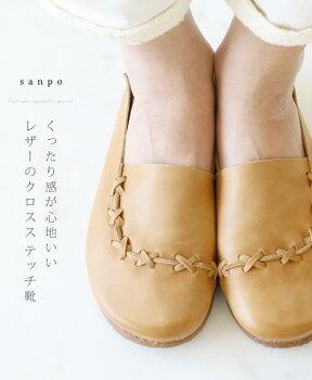 くったり感が心地いいレザーのクロスステッチ靴
