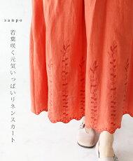 若葉咲く元気いっぱいリネンスカート
