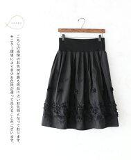 浮かぶ布花のふんわりスカート