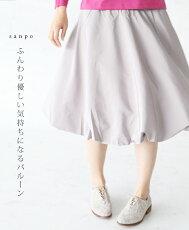 ふんわり優しい気持ちになるバルーングレーバルーンスカート