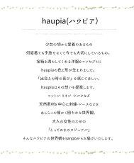 ハウピアhaupia愛らしさを上品に纏う