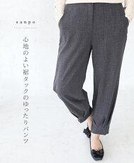 心地のよい裾タックのゆったりパンツ