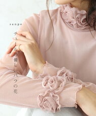 チュールの優しいバラの花
