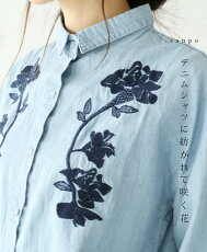 デニムシャツに紡がれて咲く花