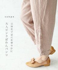 立体花で足元を華やかに大人ピンクぽわんパンツパンツ\ロング丈