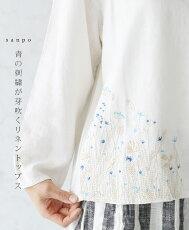 青の刺繍が芽吹くリネントップスリネン/トップス