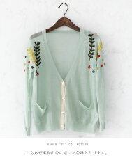 ミント胸花刺繍カーデ