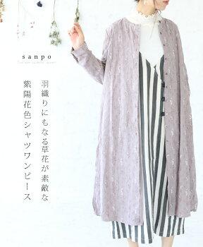 羽織りにもなる草花が素敵な紫陽花色シャツワンピースシャツ・ブラウス\羽織り