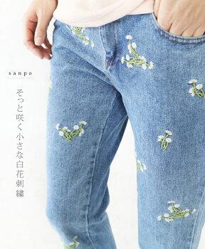 """""""そっと咲く小さな白花刺繍デニムパンツ"""""""