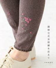 繊細な花束刺繍を添えてレギンス