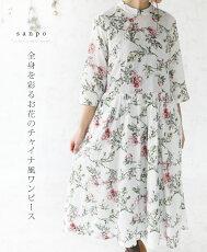 全身を彩るお花のチャイナ風ワンピース