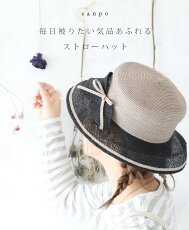 毎日被りたい気品あふれるストローハット小物\帽子