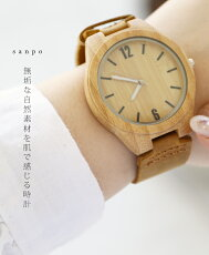 無垢な自然素材を肌で感じる時計