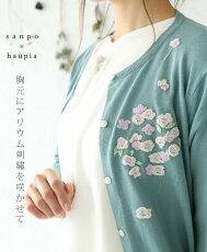 胸元にアリウム刺繡を咲かせてhaupia/ハウピア