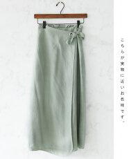 優しく包み込む巻きスカート薄緑巻きスカート