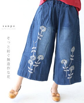 そっと紡ぐ無造作な花パンツ