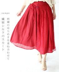 刺繍のゆらめきを重ね合わせて繊細シルクのスカート