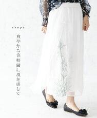 爽やかな笹刺繍に風を感じてスカート