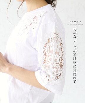 巧みなレースの透け感に見惚れてTシャツ/カットソー