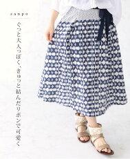 ぐっと大人っぽく、きゅっと結んだリボンで可愛くスカート