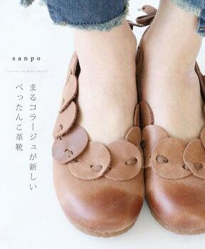 まるコラージュが新しいぺったんこ革靴