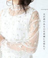光沢感のある白花刺繍に見惚れてトップス
