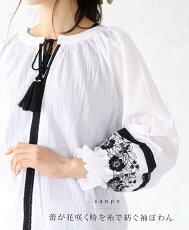 蕾が花咲く時を糸で紡ぐ袖ぽわんトップス\刺繍