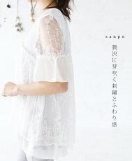 """""""贅沢に芽吹く刺繍とふわり感トップス/半袖"""""""