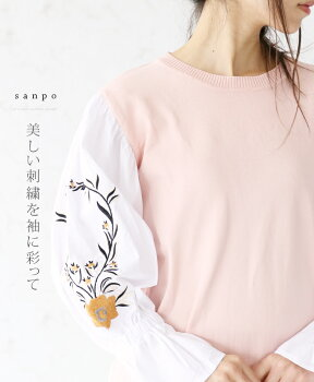 美しい刺繍を袖に彩ってトップス