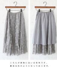 風を纏う大人の透け感レーススカート