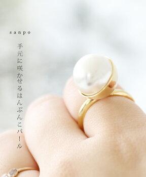 手元に咲かせるはんぶんこパール指輪/リング