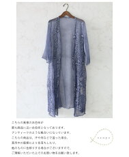 幻想的な花木刺繍を羽織って