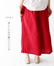凛とした赤を纏うリネン布パンツ