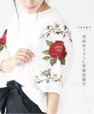 異素材リネンに薔薇刺繍をトップス