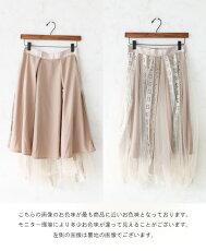 幾つもの花レースのある特別感をスカート