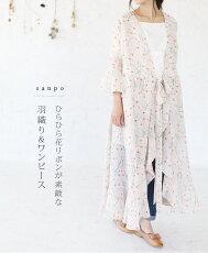 ひらひら花リボンが素敵な羽織り&ワンピース
