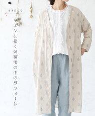 リネンに描く刺繍雫の中のラフォーレ羽織り