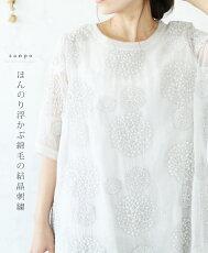 ほんのり浮かぶ綿毛の結晶刺繍ワンピース