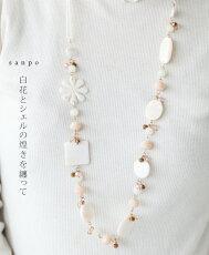 白花とシェルの煌きを纏って