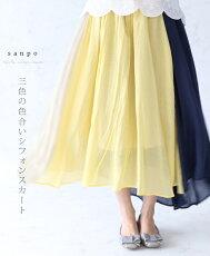 三色の色合いシフォンスカート