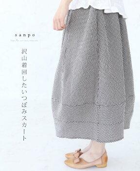 沢山着回したいつぼみスカート