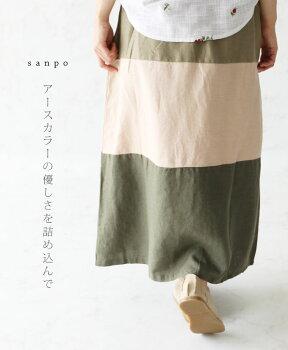アースカラーの優しさを詰め込んでスカート