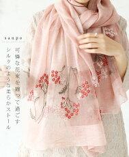 可憐な花束を纏って過ごすシルクのような柔らかストール
