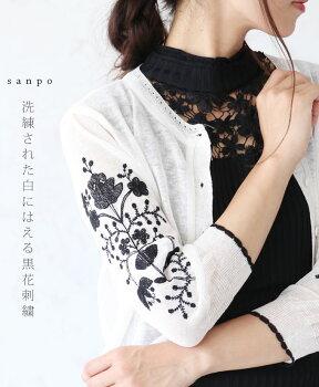 洗練された白にはえる黒花刺繍