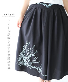 リエールが織りなす不思議な世界スカート